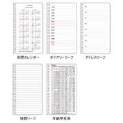 D7380-19 [ダイアリーノート・ノートブック(専用リーフ) スケジュール 2019]