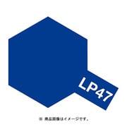 82147 LP-47 [ラッカー塗料 パールブルー]