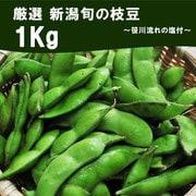 新潟枝豆 1kg 笹川流れ塩付