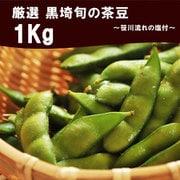 黒埼茶豆 1kg 笹川流れ塩付