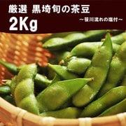 黒埼茶豆 2kg 笹川流れ塩付