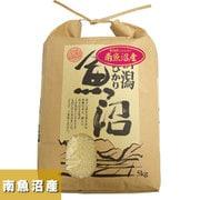 南魚沼産コシヒカリ 5kg 30年産 [新潟県特産品]