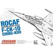 エアクラフトシリーズ FRE18013 中華民国空軍 F-CK-1D チンクォ 複座型戦闘機 ホワイトボックスVer. [1/48 プラモデル]