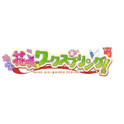 花咲ワークスプリング! 通常版 [PS4ソフト]