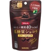 ラカントショコラ ビター 40g