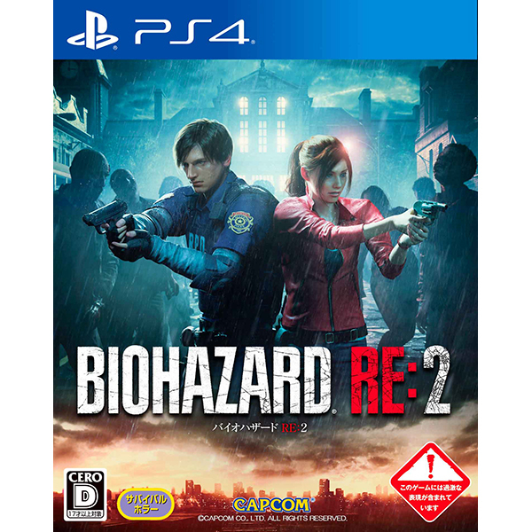 BIOHAZARD RE:2 [PS4ソフト]