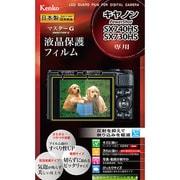 KLPM-CPSSX740HS マスターG 液晶保護フィルム キヤノン PowerShot SX740HS/SX730HS用 [カメラ用液晶保護フィルム]