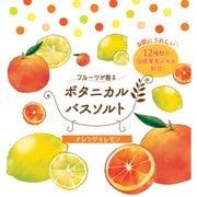 フルーツが香る ボタニカルバスソルト オレンジ&レモン [入浴剤 浴用化粧料]