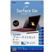 TBF-SFG18FLKBC [Surface Go用 液晶保護フィルム 光沢透明ブルーライトカット]