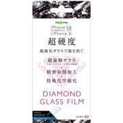 IN-P20FA/DMG [iPhone XS ブルーライトカット ダイヤモンド ガラスフィルム 9H アルミノシリケート 液晶保護フィルム]