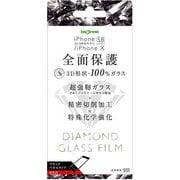 IN-P20RFG/DCB [iPhone XS 光沢 ダイヤモンド ガラスフィルム 3D 9H アルミノシリケート 全面保護 液晶保護フィルム ブラック]