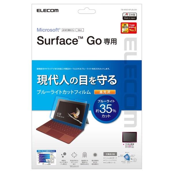TB-MSG18FLBLGN [Surface Go 光沢 ブルーライトカット 液晶保護フィルム]