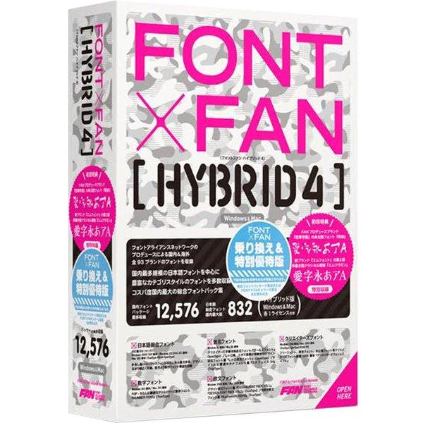FONT×FAN HYBRID 4 乗り換え&特別優待版