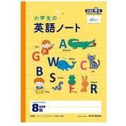 LNF8 [小文字が大きく書ける 小学生の英語ノート8段]