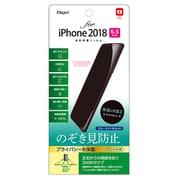 SMF-IP183FLGPV [iPhone 11 Pro Max/XS Max用フィルム のぞき見防止]