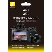 NH-ZFL6SET [ニコンZ7 / Z6用 液晶保護フィルムセット]