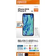 G1304IP858 [iPhone XS用 光沢防指紋フィルム]