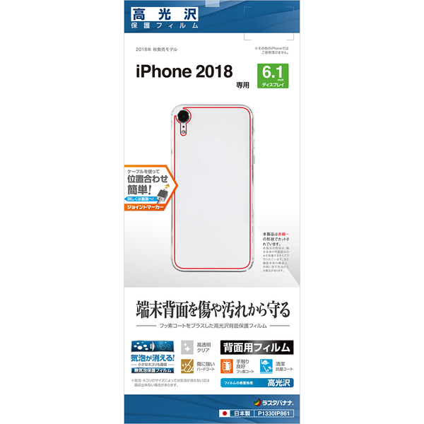 P1330IP861 [iPhone XR 高光沢 背面保護フィルム]