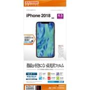G1390IP865 [iPhone XS Max用 光沢防指紋フィルム]