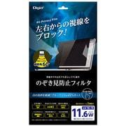 SF-FLGPV116W [11.6インチワイド用 のぞき見防止 保護フィルム]