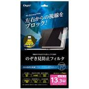 SF-FLGPV133W [13.3インチワイド用 のぞき見防止 保護フィルム]