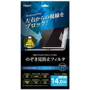 SF-FLGPV140W [14.0インチワイド用 のぞき見防止 保護フィルム]