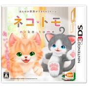 ネコ・トモ [3DSソフト]