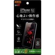 RT-P18F/B1 [iPhone XR用 フィルム 指紋 反射防止]