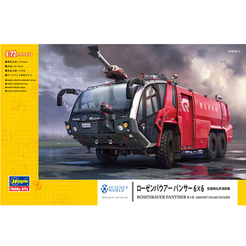 サイエンスワールドシリーズ SW05 ローゼンバウアー パンサー 6×6 空港用化学消防車 [1/72 プラモデル]