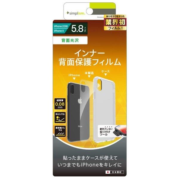 TR-IP18S-PFB-CC [iPhone XS用 背面保護極薄インナーフィルム クリア]