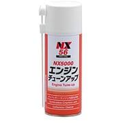 NX56 [エンジンチューンアップ(泡タイプ) 240ml]