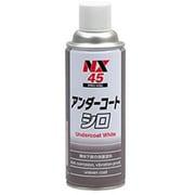 NX45 [アンダーコート ホワイト 防錆性 防食性 420ml]