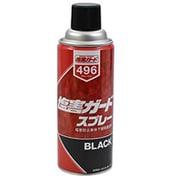 NX496 [塩害ガードスプレーブラック 420ml]