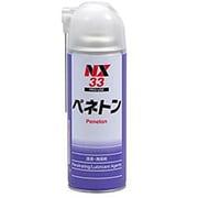 NX33 [ペネトン 浸透・潤滑剤 420ml]