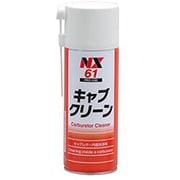 NX61 [キャブクリーン キャブレター内部洗浄剤 420ml]