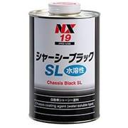 NX19 [耐水性の塗膜性能 シャーシーブラックSL 1L]