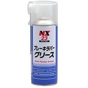 NX23 [ブレーキラバーグリース 300ml]