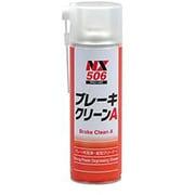 NX506 [強力脱脂洗浄剤 ブレーキクリーンA 500ml]