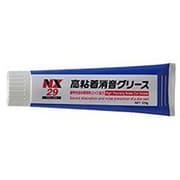 NX29 [ディスクパッドの消音 高粘着消音グリース 100g]