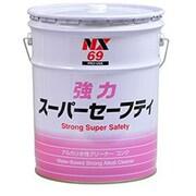 NX69 [強力アルカリ水性クリーナー 強力スーパーセーフティ 20L]