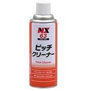 NX63 [タール ピッチ除去剤 ピッチクリーナー 420ml]