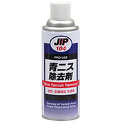 NX104 [青ニス除去剤 強力脱脂スプレー 420ml]