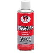 NX82 [マフラー用耐熱塗料(600 ℃)耐熱シルバー 300ml]