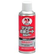 NX87 [マフラー用耐熱塗料(600 ℃)マフラー防錆コートシルバー 300ml]