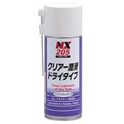 NX205 [ゴム プラスチック潤滑剤 クリアー潤滑ドライタイプ 247ml]