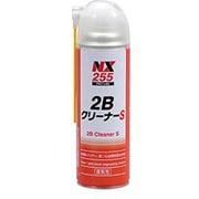 NX255 [2BクリーナーS 500ml]
