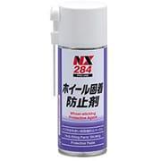 NX284 [ホイール固着防止剤 300ml]