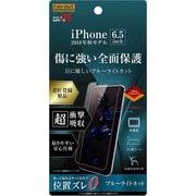 RT-P19FT/NPM [iPhone XS Max用 フィルム TPU PET ブルーライトカット フルカバー]