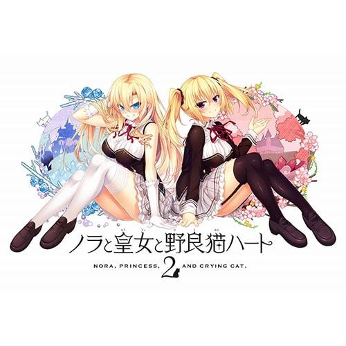 ノラと皇女と野良猫ハート2 通常版 [PS4ソフト]