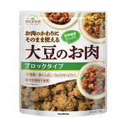 ダイズラボ 大豆のお肉(大豆ミート)ブロック 90g